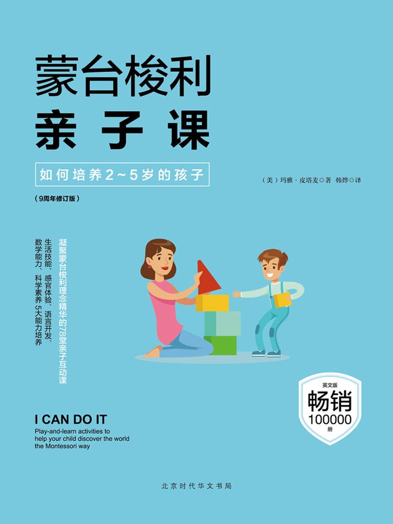 蒙台梭利亲子课:如何培养2-5岁的孩子