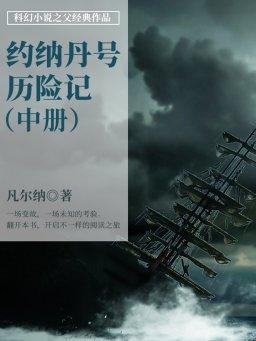 凡尔纳经典作品:约纳丹号历险记(中册)
