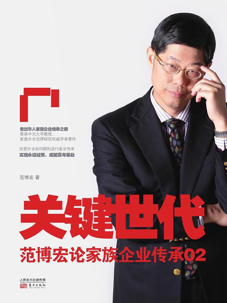 关键世代:范博宏论家族企业传承 02