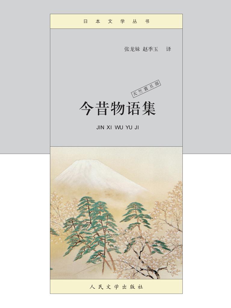 今昔物语集:天竺震旦部(日本文学丛书)
