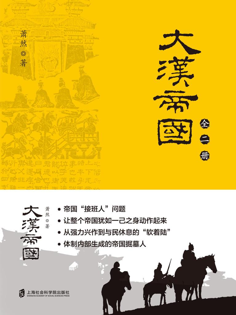 帝国时代三部曲之大汉帝国(全二册)