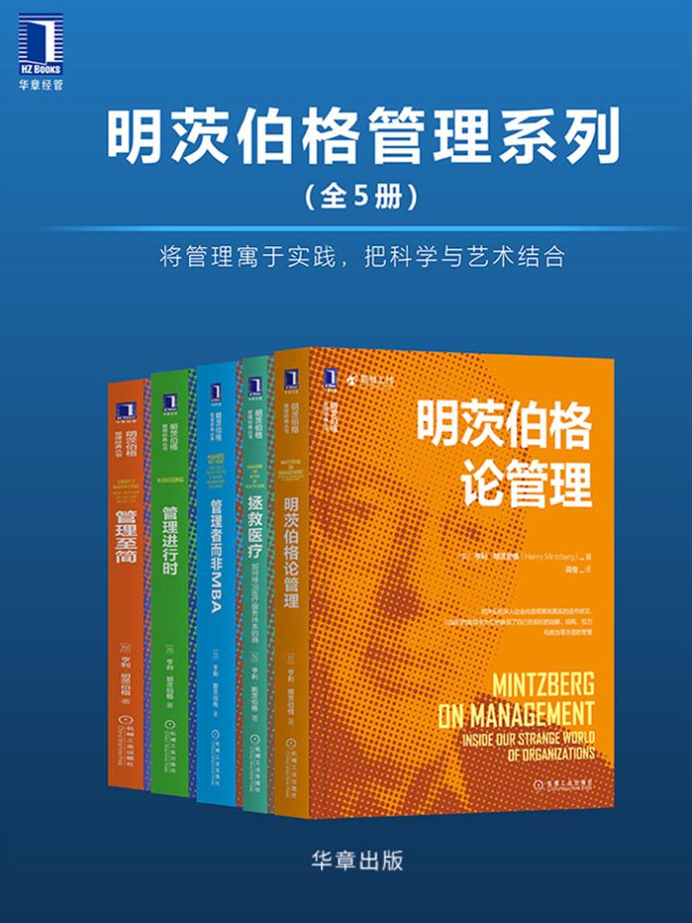 明茨伯格管理系列(全5册)