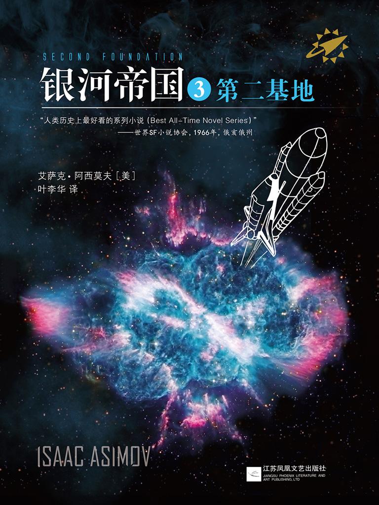 银河帝国 3:第二基地(被马斯克用火箭送上太空的神作)