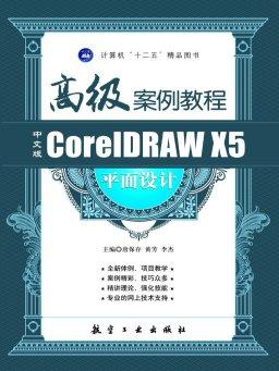 中文版CorelDRAW X5平面设计高级案例教程