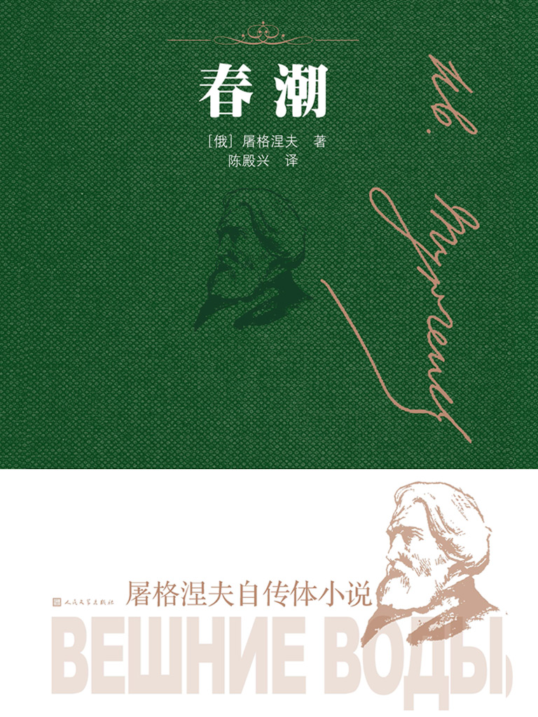春潮(屠格涅夫自传体小说)
