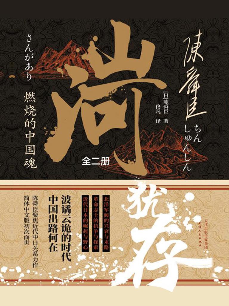 山河犹存:燃烧的中国魂(全二册)