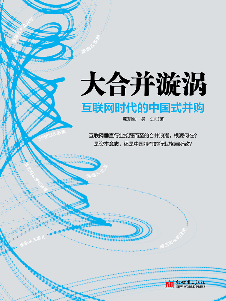 大合并漩涡:互联网时代的中国式并购