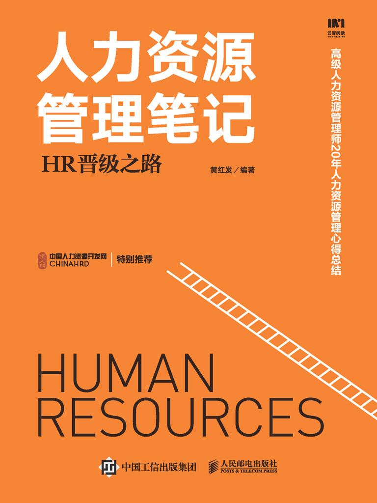 人力资源管理笔记:HR晋级之路