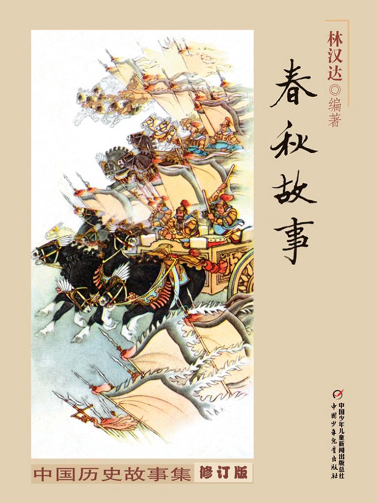 春秋故事(中国历史故事集)