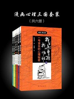漫画心理三国套装(共六册)