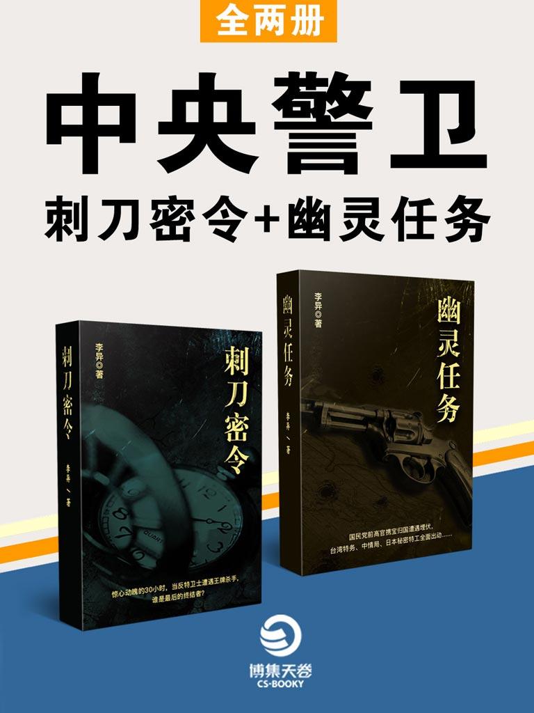 中央警卫(全二册)