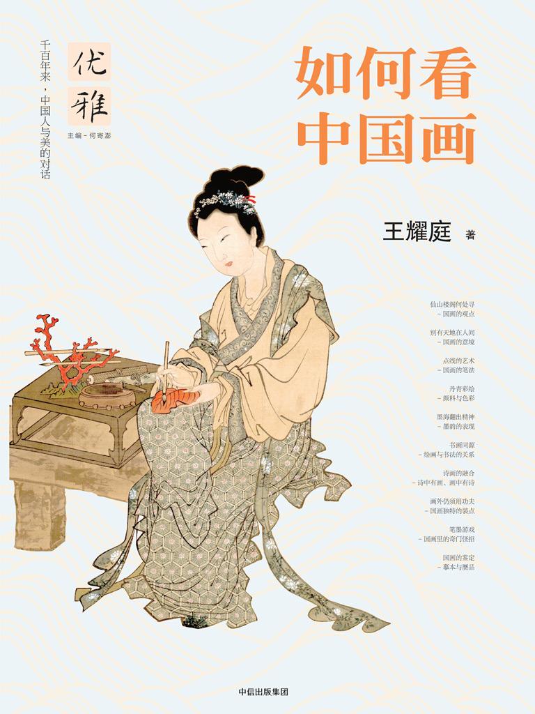 如何看中国画(优雅丛书 01)