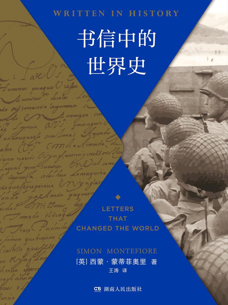 书信中的世界史
