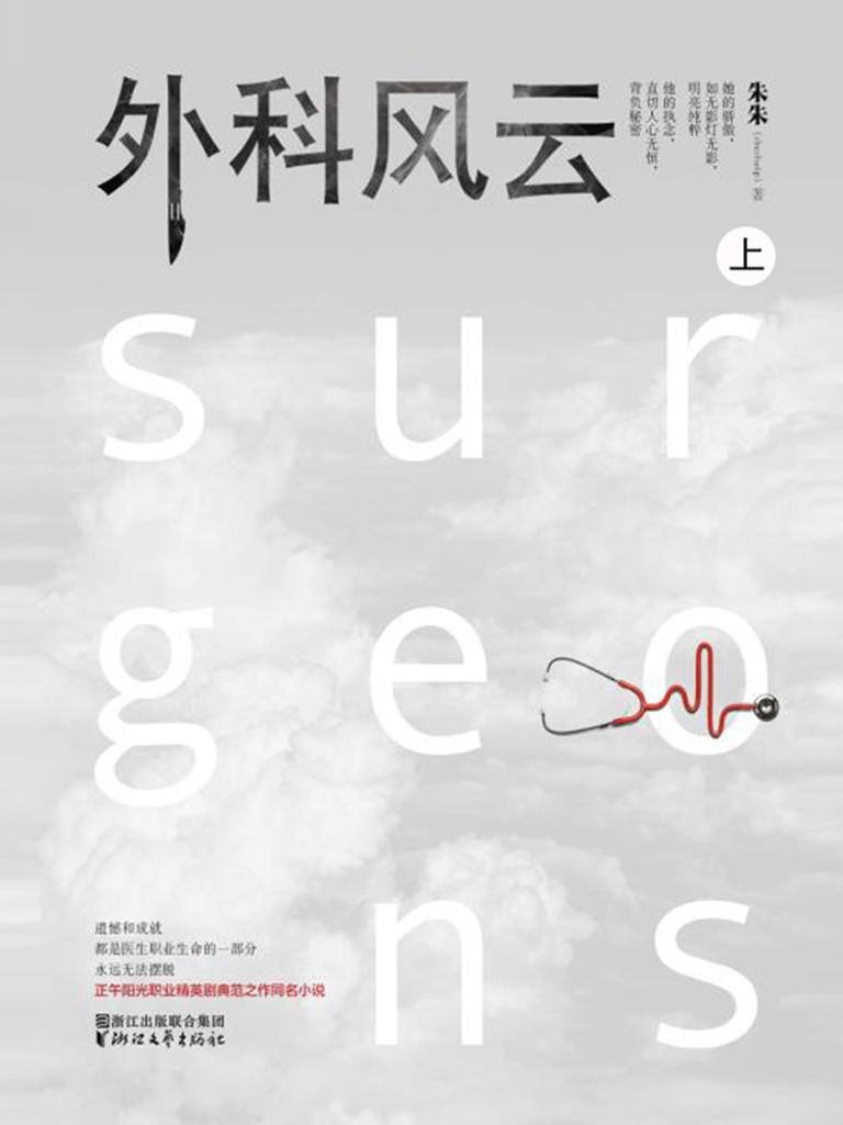 外科风云(上)