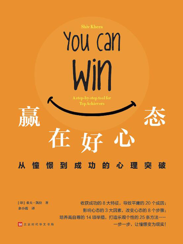 赢在好心态:从憧憬到成功的心理突破