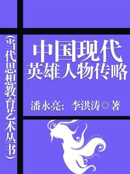 中国现代英雄人物传略(当代思想教育艺术丛书)