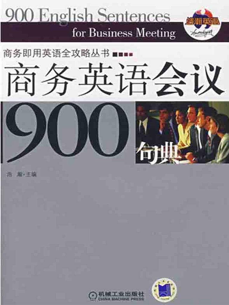 商务英语会议900句典