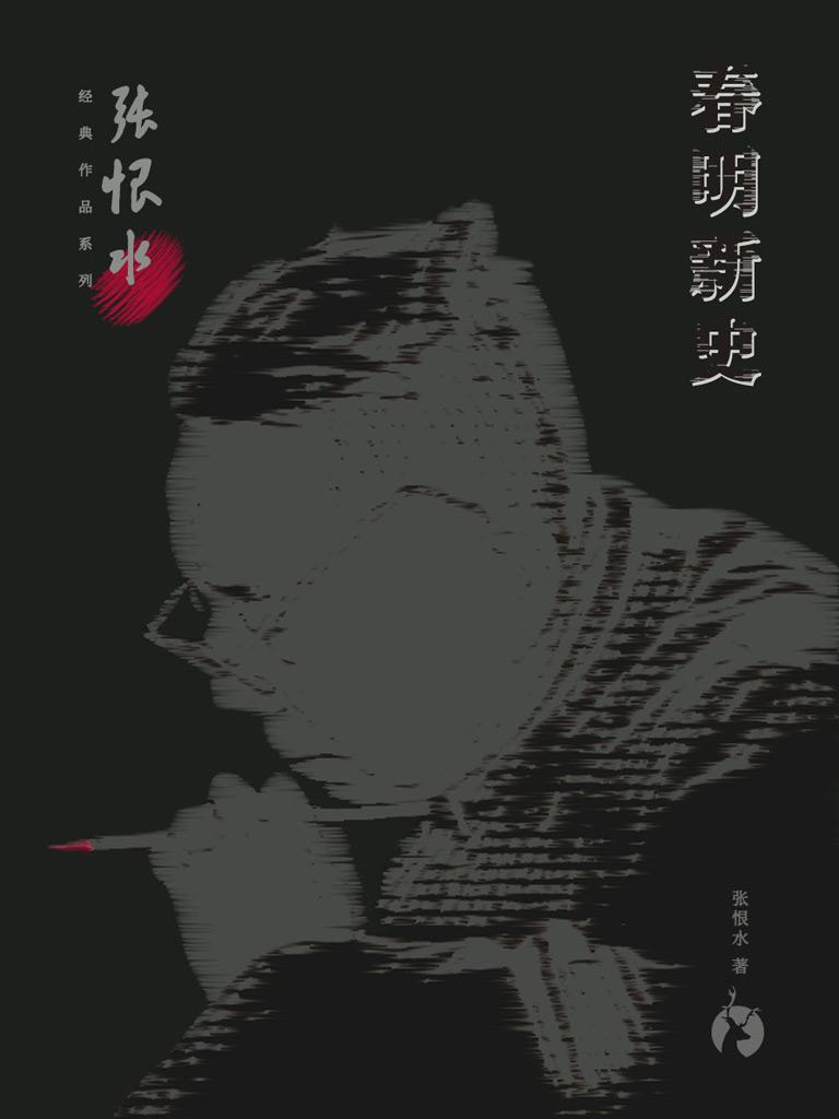 春明新史(张恨水经典作品系列)