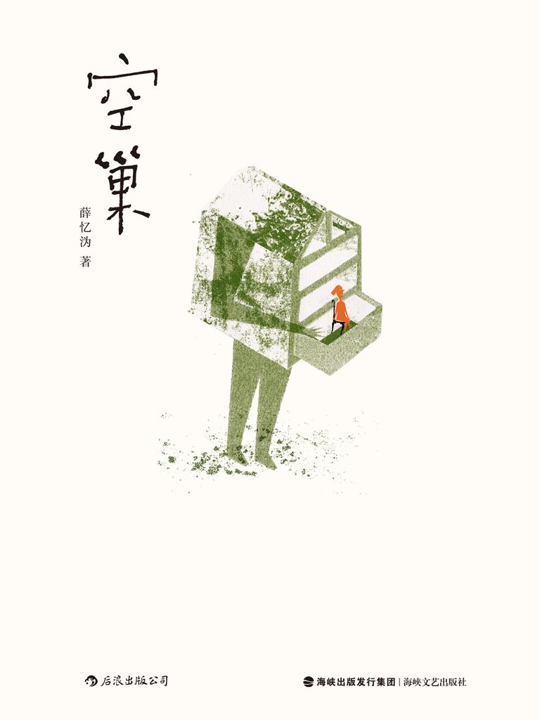 空巢(薛忆沩著)