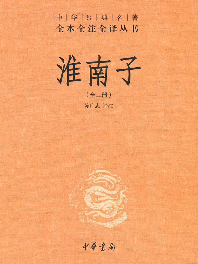 淮南子(全二册 中华经典名著全本全注全译丛书)