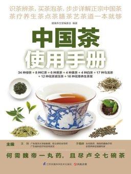 中国茶使用手册