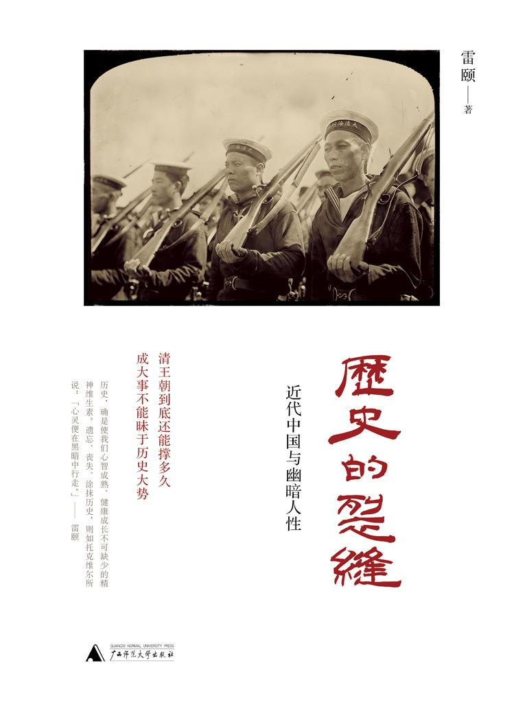 历史的裂缝:近代中国与幽暗人性