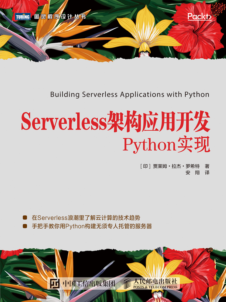 Serverless架构应用开发:Python实现
