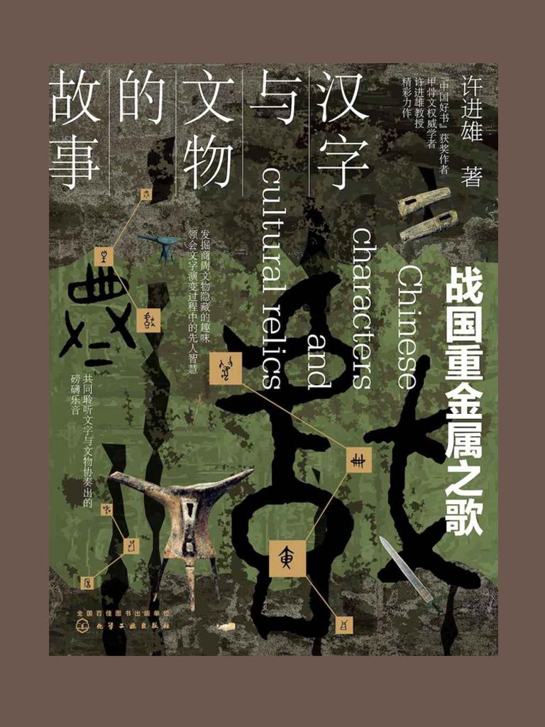 汉字与文物的故事:战国重金属之歌