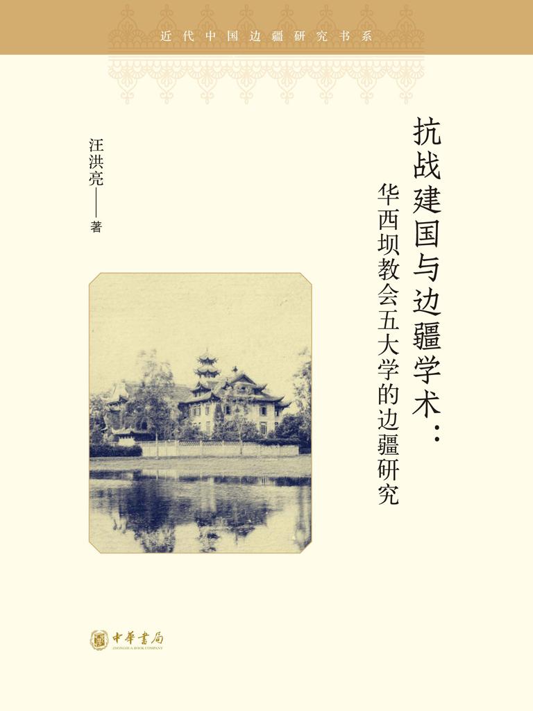 抗战建国与边疆学术:华西坝教会五大学的边疆研究
