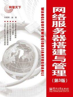 网络服务器搭建与管理(第3版)