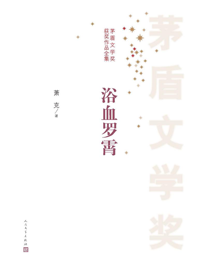 浴血罗霄(茅盾文学奖获奖作品全集)
