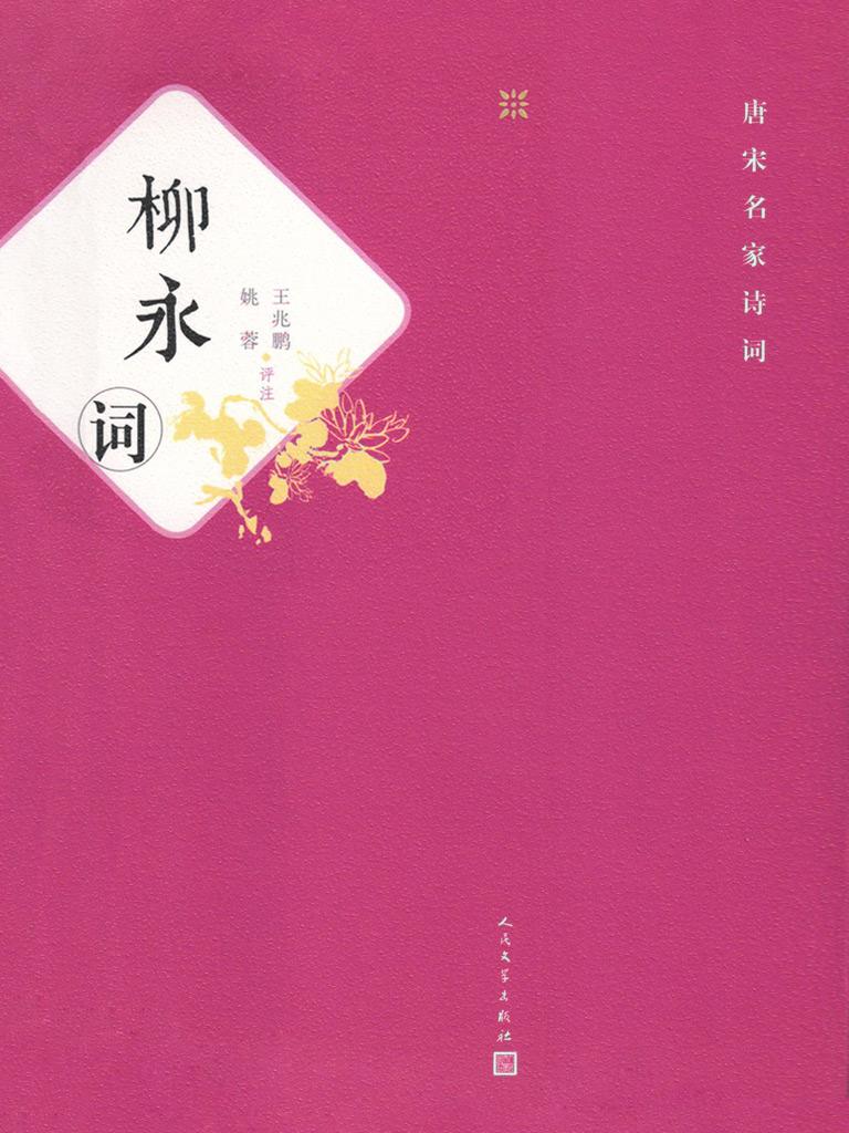柳永词(唐宋名家诗词)