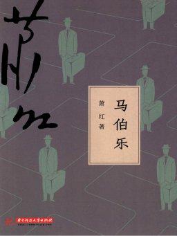 马伯乐(萧红全集)