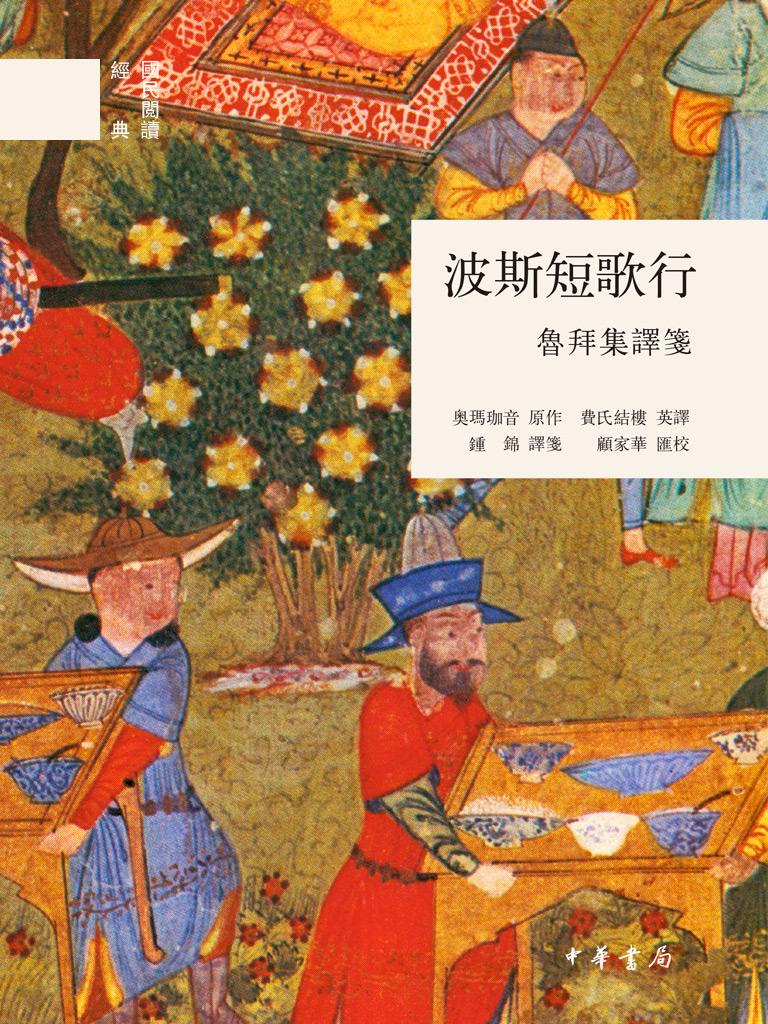 波斯短歌行:鲁拜集译笺(国民阅读经典)