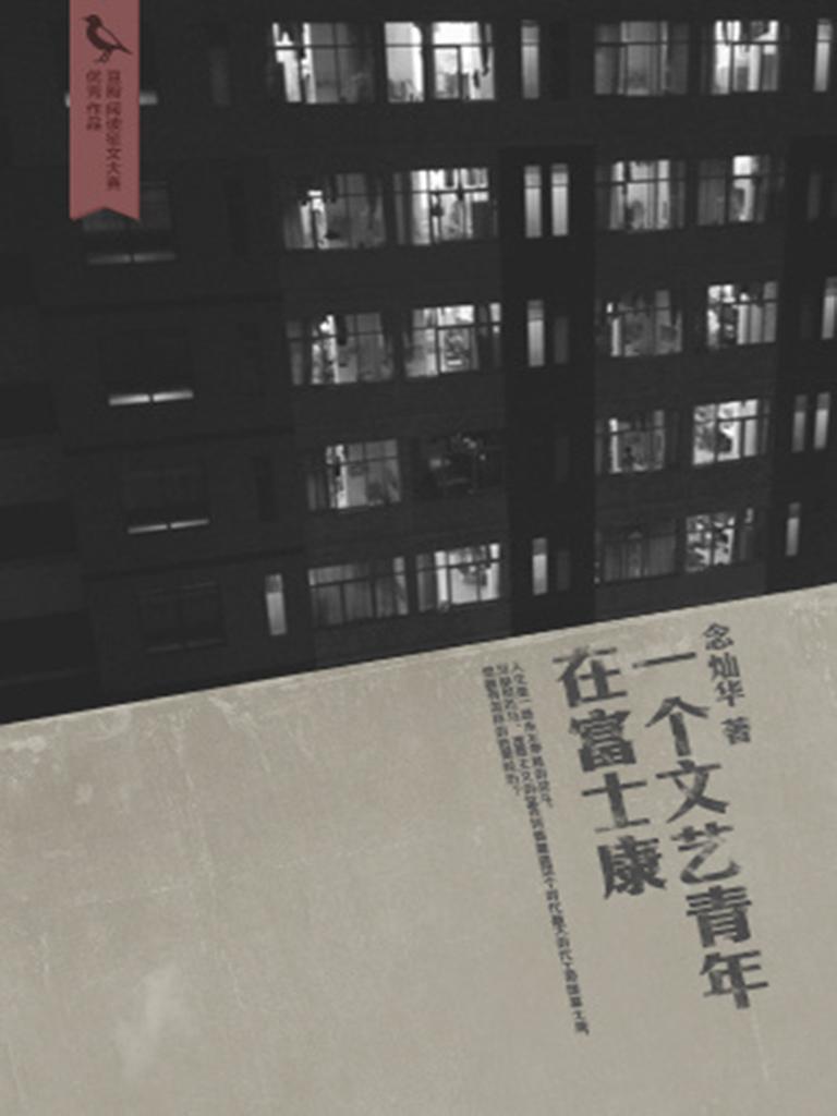 一个文艺青年在富士康(千种豆瓣高分原创作品·世间态)