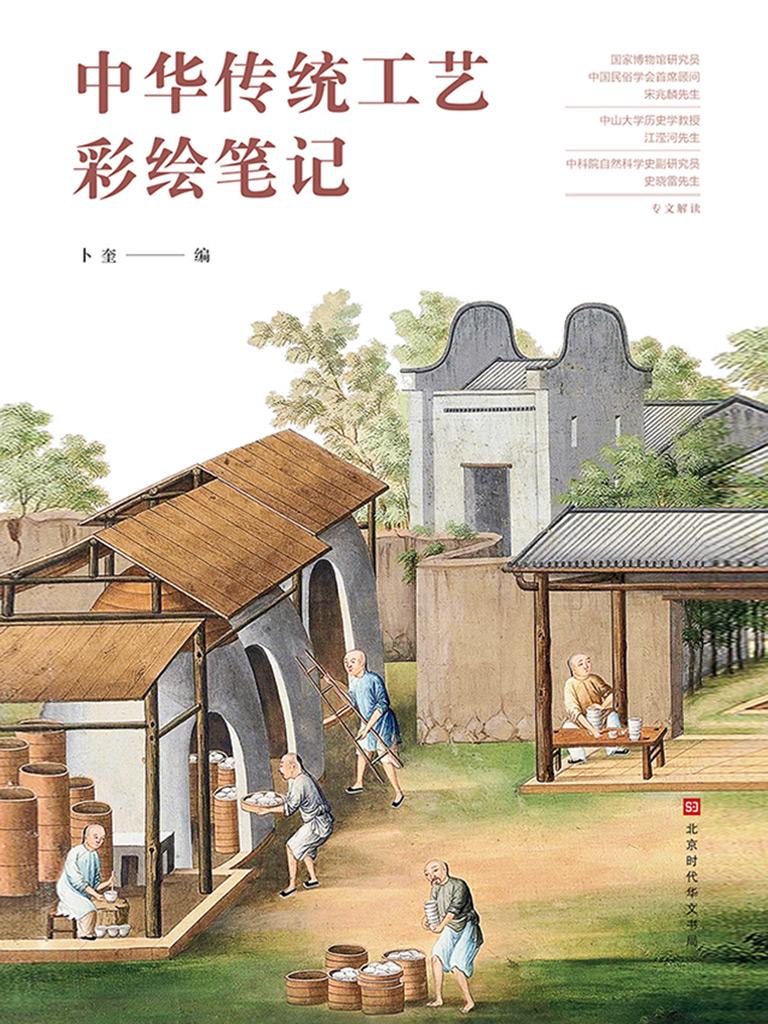 中華傳統工藝彩繪筆記