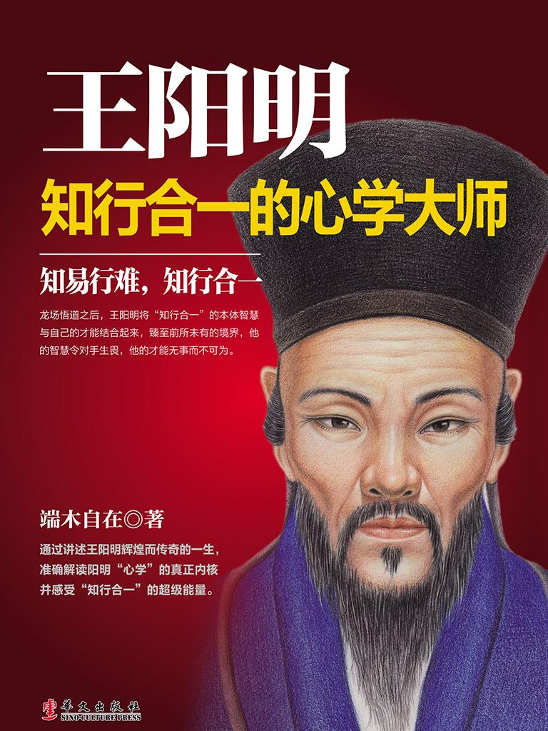 王阳明:知行合一的心学大师