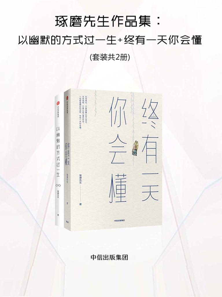 琢磨先生作品集(共二册)
