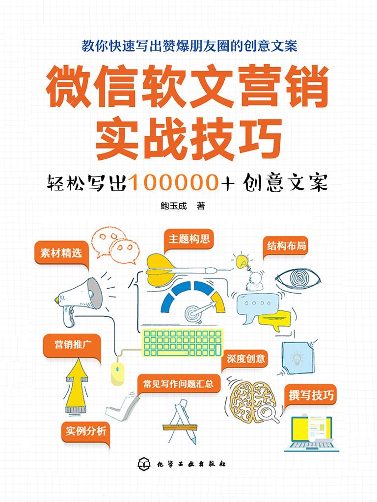 微信软文营销实战技巧:轻松写出100000+创意文案