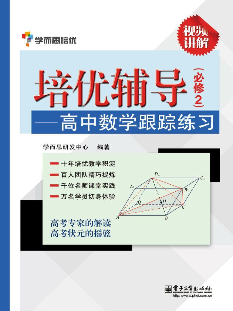培优辅导:高中数学跟踪练习(必修2)