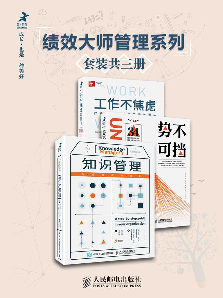 绩效大师管理系列(共三册)