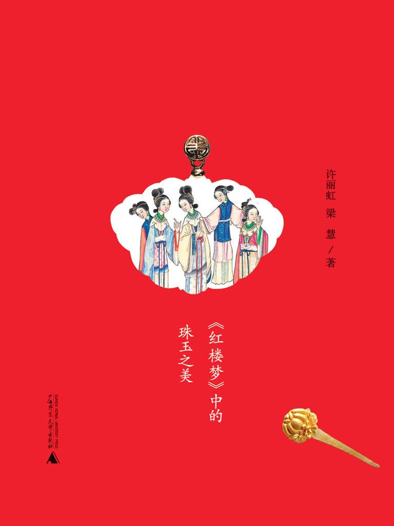 吉光片羽:《红楼梦》中的珠玉之美