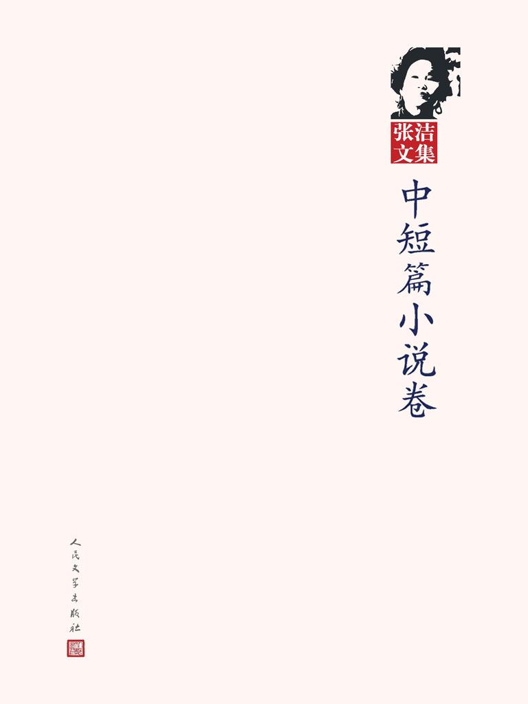 中短篇小说卷(张洁文集)