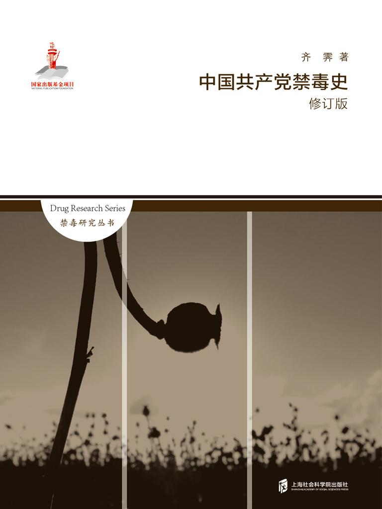 中国共产党禁毒史(修订版)