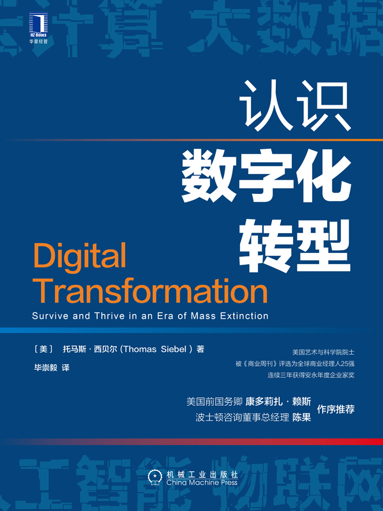 认识数字化转型