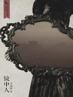 镜中人(千种豆瓣高分原创作品·看小说)