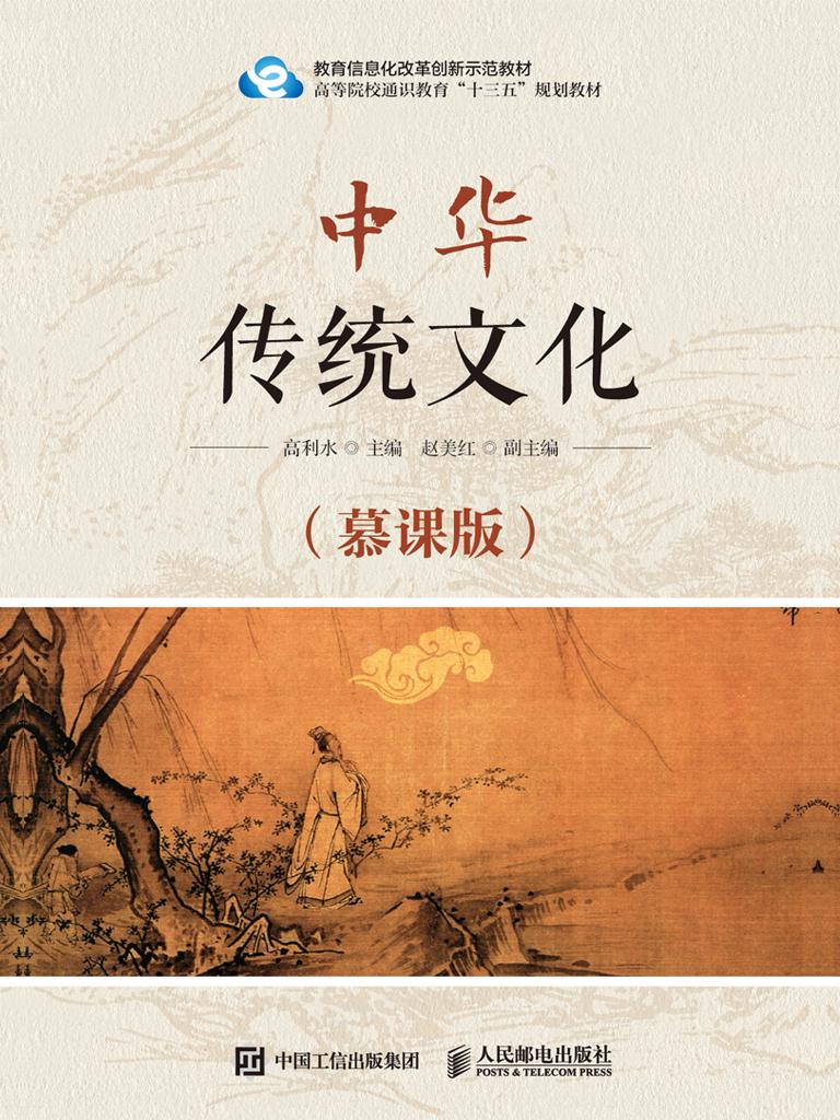中华传统文化(慕课版)