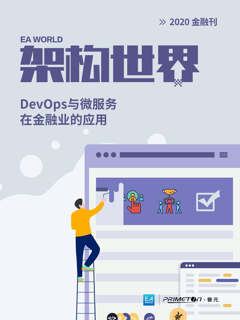 《架构世界》2020金融刊:DevOps与微服务在金融业的应用