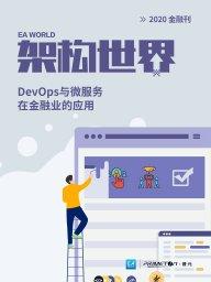 《架構世界》2020金融刊:DevOps與微服務在金融業的應用
