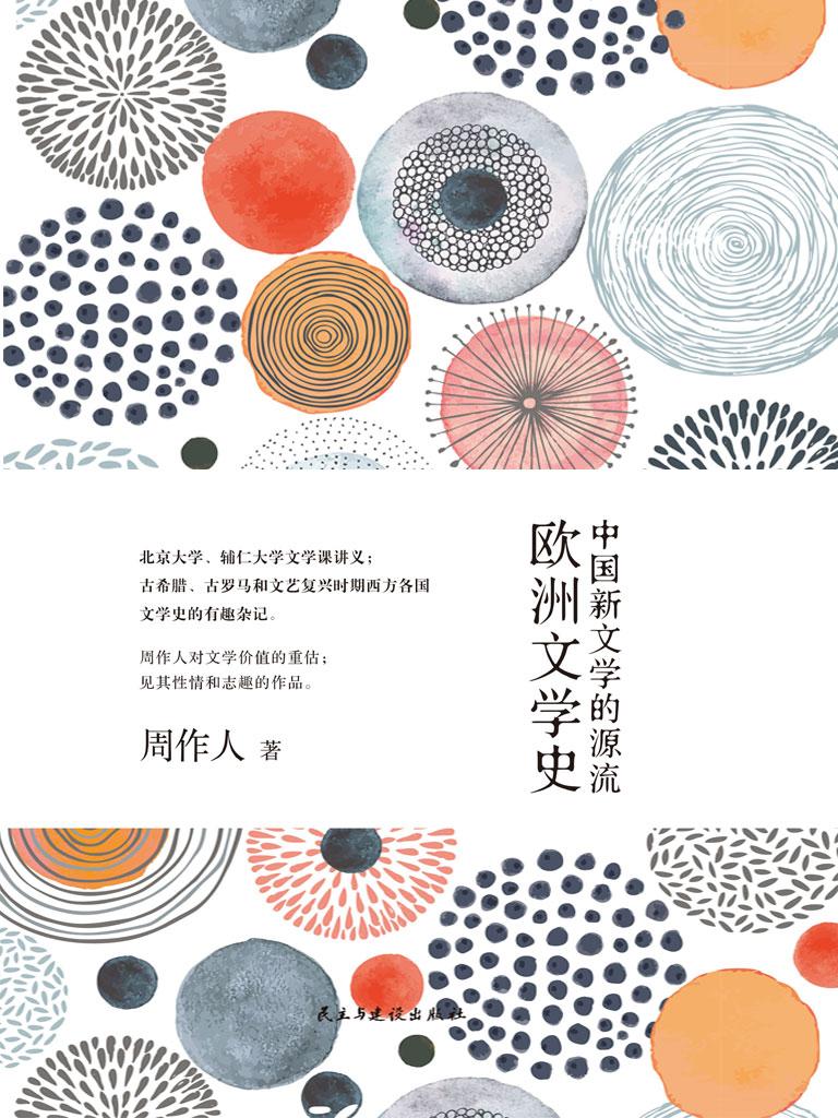 中国新文学的源流·欧洲文学史